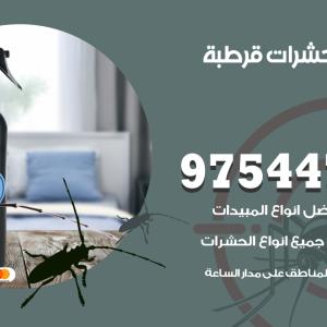 رقم مكافحة حشرات وقوارض قرطبة