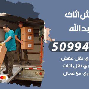 شركة نقل عفش ميناء عبدالله