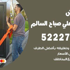 رقم نقل اثاث في ضاحية علي صباح السالم